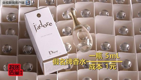 网售大牌化妆品背后的猫腻:300多的香水成本仅1元