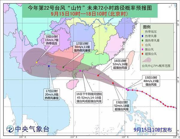 """台风""""山竹""""预计16日登陆 广东多趟火车停运、停售"""