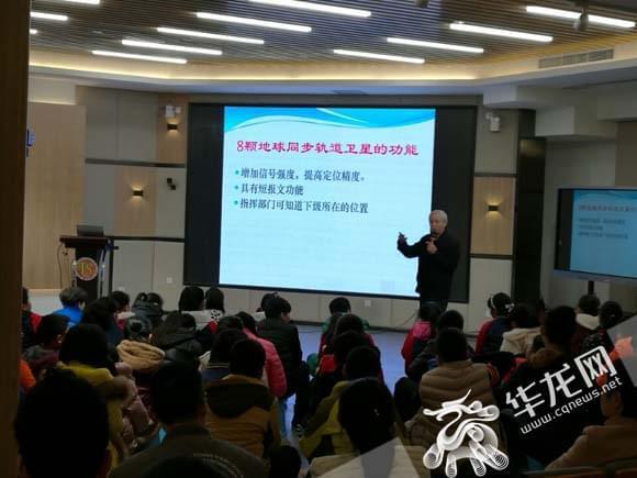 北斗卫星导航走进重庆中小学 院士专家为学生们进行科普