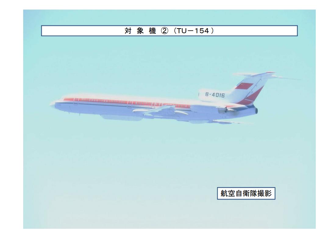 中国空军混合编队飞越宫古海峡 日空自紧急升空