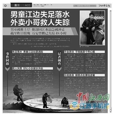 """【温暖江西2017】好人群起赣鄱大地有""""秘诀"""""""