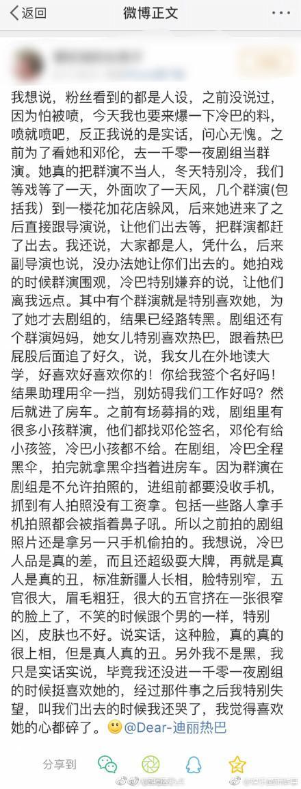 ▲迪���岚捅槐�料耍大牌。(�D/翻�z自微博)