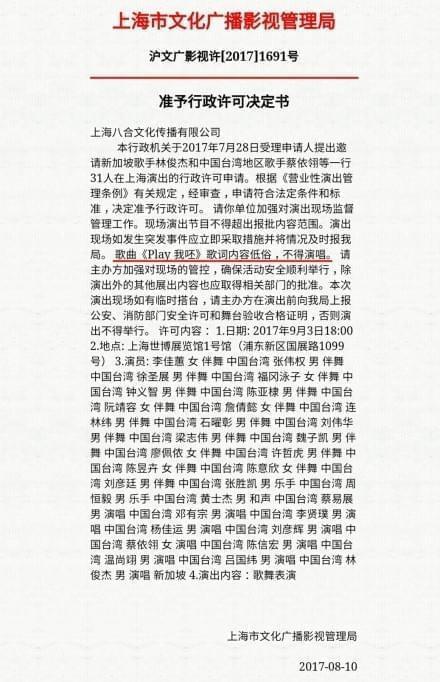 蔡依林《Play我呸》被禁止在上海商业演出上表演
