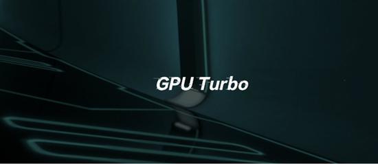 华为GPU Turbo开启内测:畅享8 Plus/麦芒6可升级