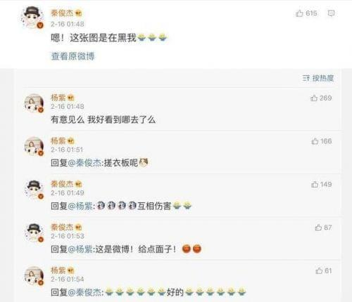 杨紫秦俊杰公开恋情 美图手机里的帅气逼人