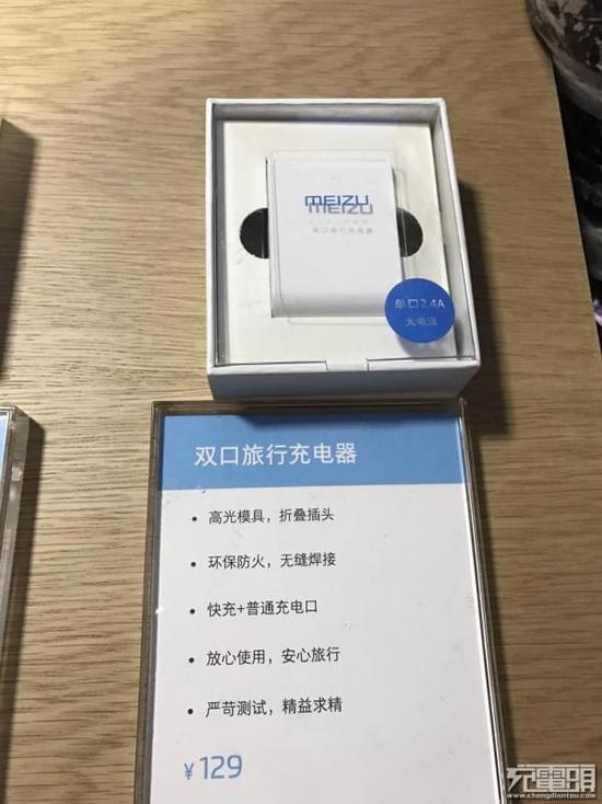 魅族推出双口快充旅行充电器和双口车载充电器