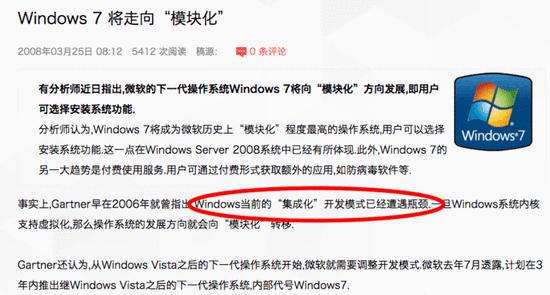 微软想把Windows切开这件事儿,十年前就开始想了。但直到Win10出现才真正有了这么做的动力。
