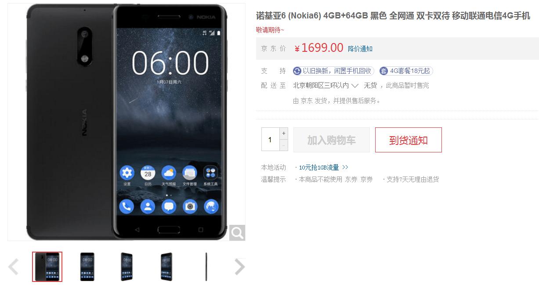 京东上架诺基亚6手机:售价1699元 春节前开卖的照片 - 1