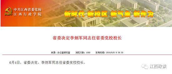 重磅 | 江西省委副书记李炳军同志任省委党校校长