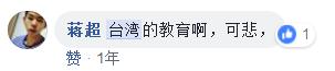 为不当中国人 台湾留学生向蔡英文筹钱告挪威政府