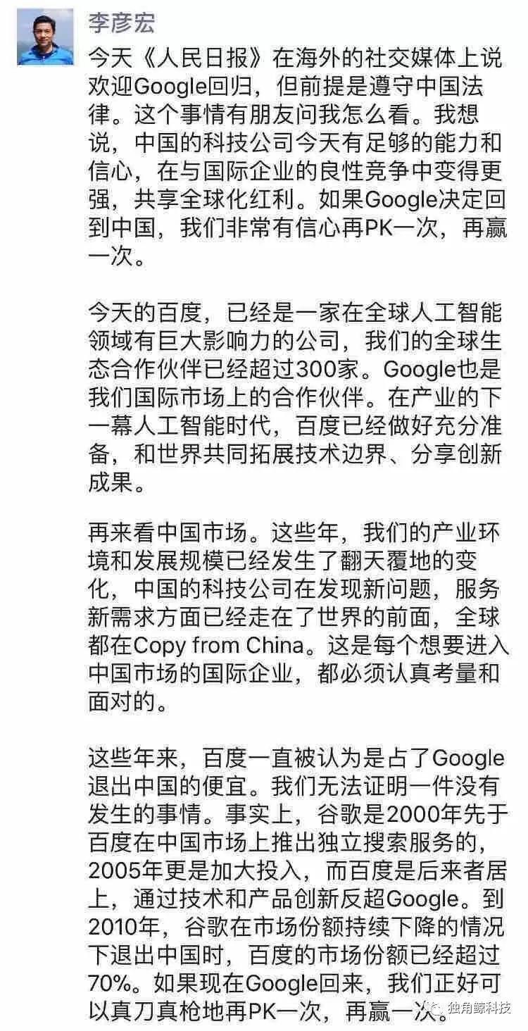 百度总裁李彦宏对谷歌回归的评价