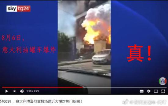 上海发生爆炸?警方辟谣:嫁接意大利油罐车爆炸视频