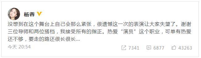 杨蓉回应晋级争议:舞台上紧张. 要走的路还