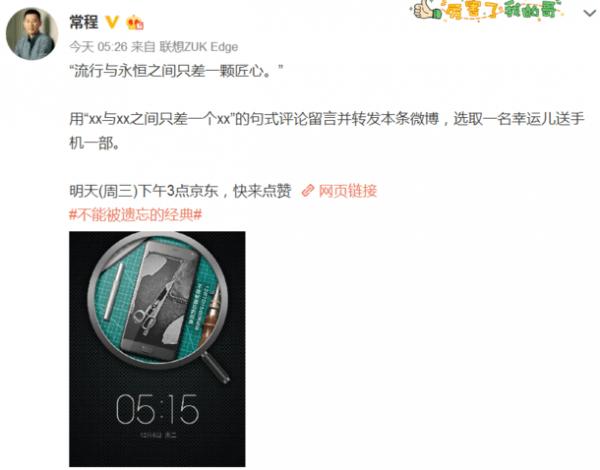 不开发布会 ZUK Edge于12月7日直接上架京东的照片 - 2