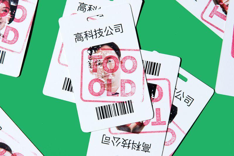 廉颇老矣?中国科技行业者的30岁中年危机
