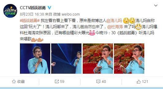 杜海涛妈妈上节目豪气放歌 母子俩宛如复制粘贴