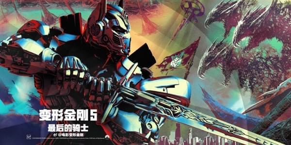 《变形金刚5》正式版海报发布:擎天柱持剑怒对大黄蜂残肢的照片 - 3