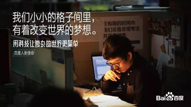 """李彦宏公布百度新使命 称要把""""说明书""""扔进博物馆的照片 - 2"""
