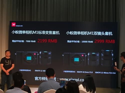 2199元起小蚁微单相机发布:2016万像素索尼IMX26的照片 - 2
