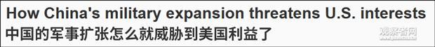 美国退役军官:中国大陆最迟或在2030年武统台湾
