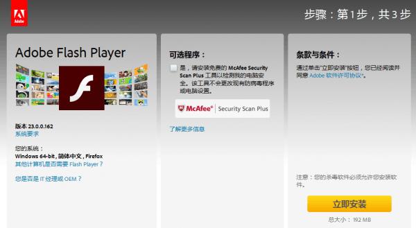 Adobe Flash Player 23.0.0.162发布:修复29处安全漏洞的照片 - 1