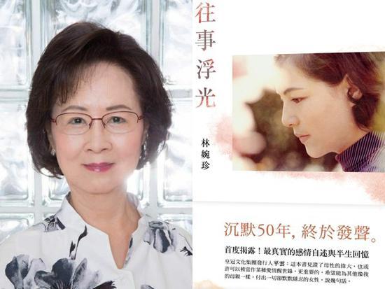 平鑫濤前妻林婉珍出書揭露瓊瑤奪夫內幕