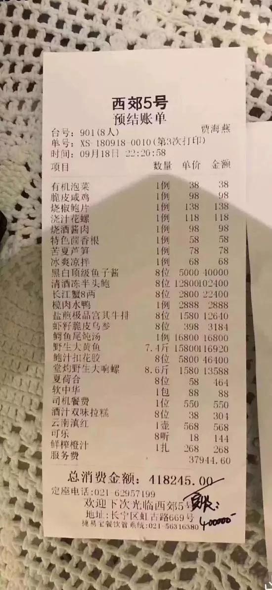 41万天价账单疑云重重餐厅老板:无明星官员参与
