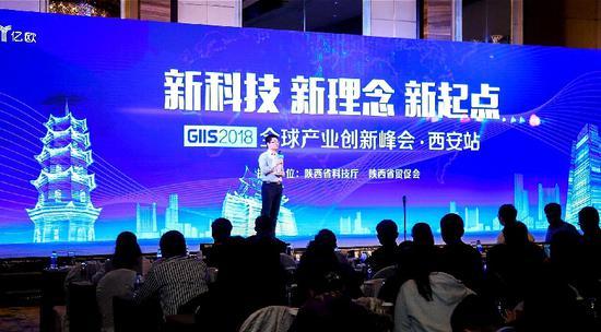 一带一路--投资西安 GIIS 2018全球产业创新峰会·西安站活动19日举行