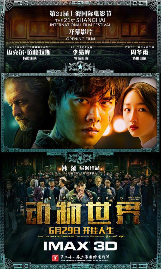 《动物世界》除中国外的全球数字平台版权,该片由韩延执导,李易峰