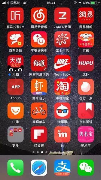 宁波公务员被强制安装app 每天必须要在群里说话