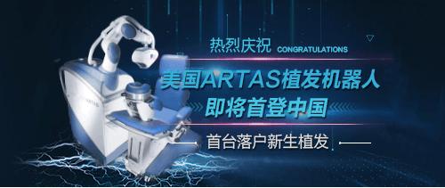 中国首台ARTAS植发机器人落戶新生植发 坐享植发新体验