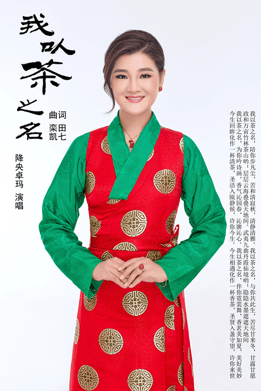 《我以茶之名》火遍中国 爱上降央卓玛天籁之音