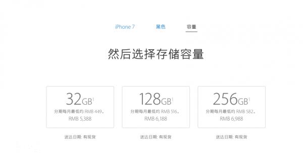 iPhone 7 Plus供应改善,亮黑色发货时间3-5个工作日的照片 - 5