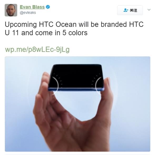 HTC U新机将定名为HTC U 11的照片 - 2
