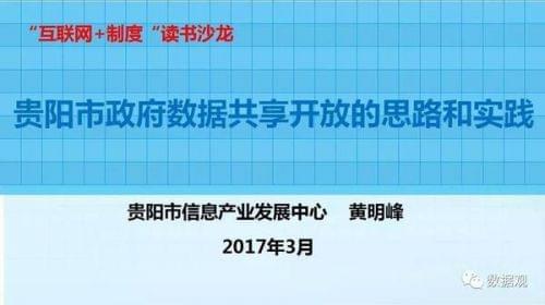 贵阳市政府数据共享开放的思路和实践(PPT干货)