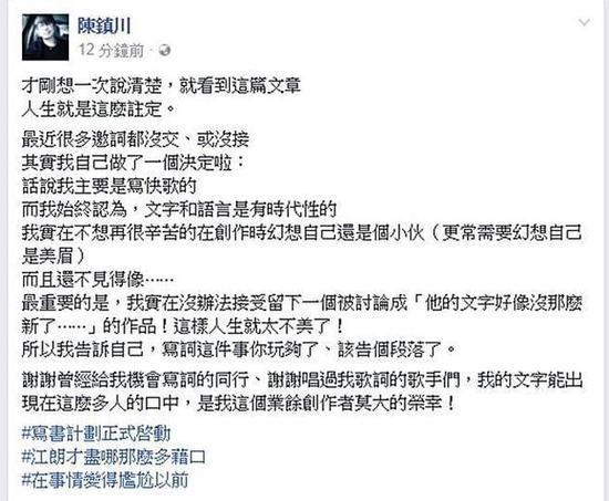 张惠妹经纪人不再作词 曾写《王妃》《看我72变》