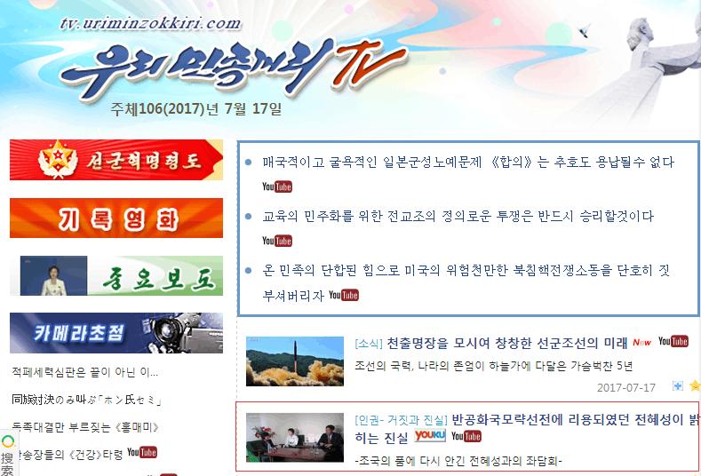 """脱北女艺人上朝鲜节目 称在韩生活如地狱"""""""