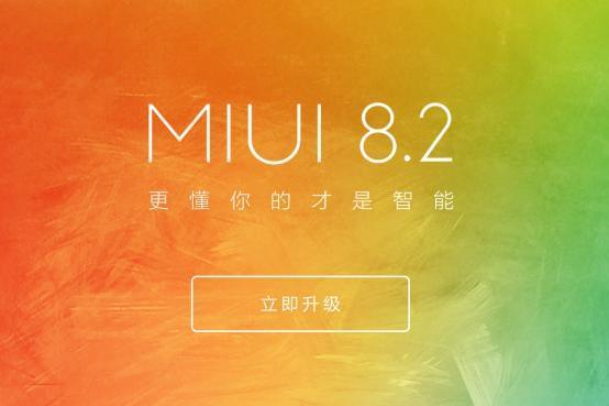 MIUI 8.2稳定版发布 支持小米2
