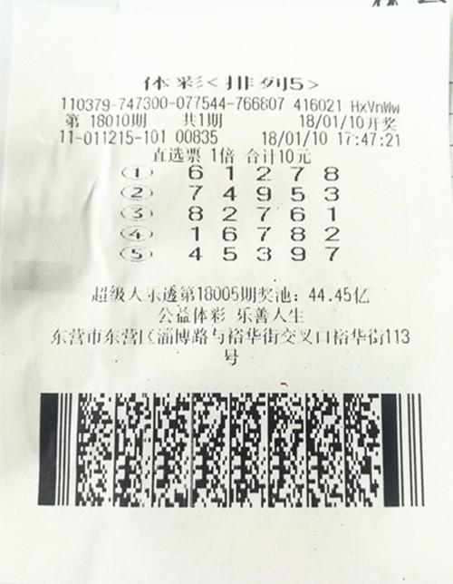 几秒钟选定号码 彩民10元斩获排五头奖