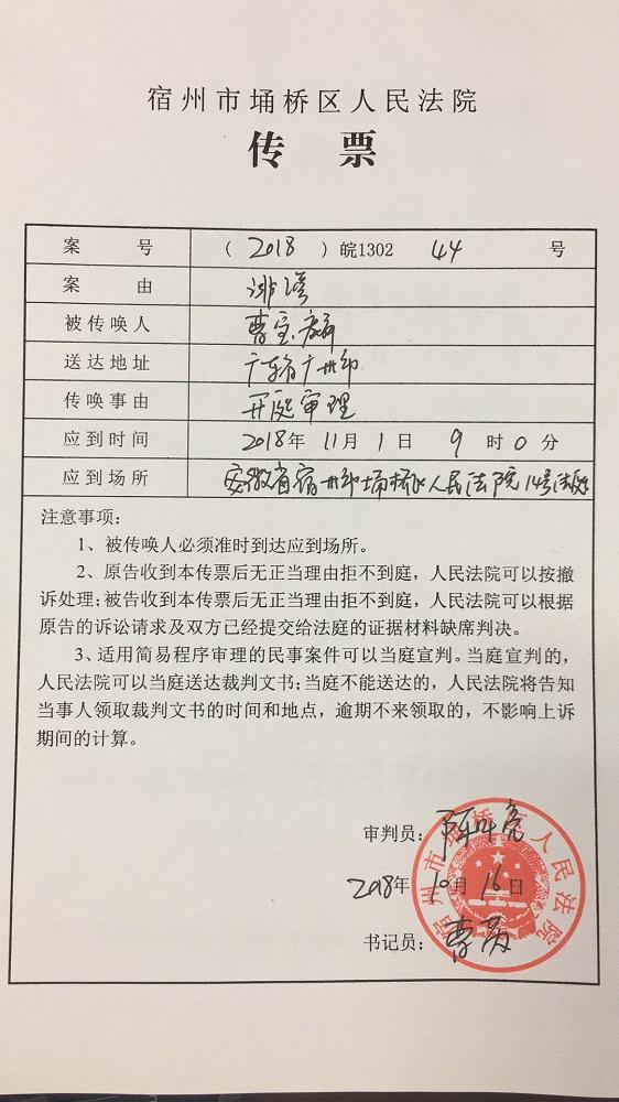 安徽书协主席诉暨南大学教授曹宝麟:索赔2500万