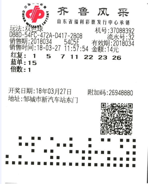 彩民7+1中756万 得主号码和票不是我弄的