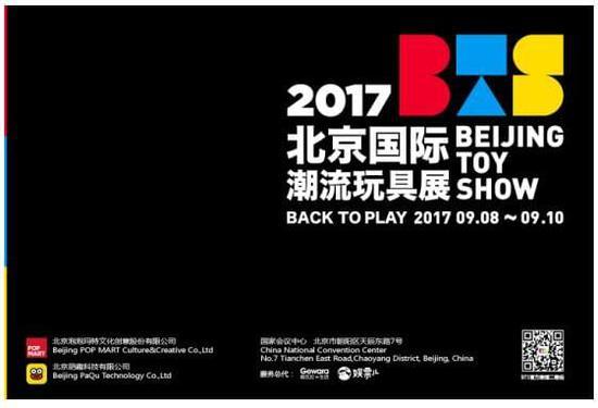 2017首届北京国际潮流玩具展(BTS)正式揭开神秘面纱