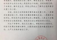 广州一小学生体育课受伤死亡 被倾倒的足球门砸中