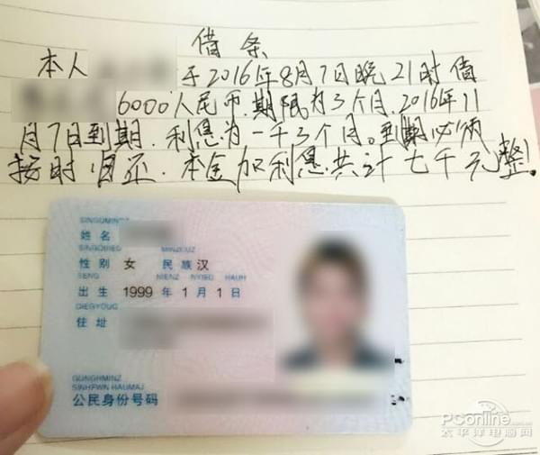 10G裸贷照片触目惊心 同学请断了非法贷款念头的照片 - 6