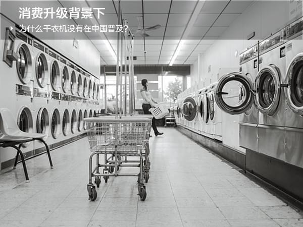 消费升级背景下,为什么干衣机没有在中国普及?