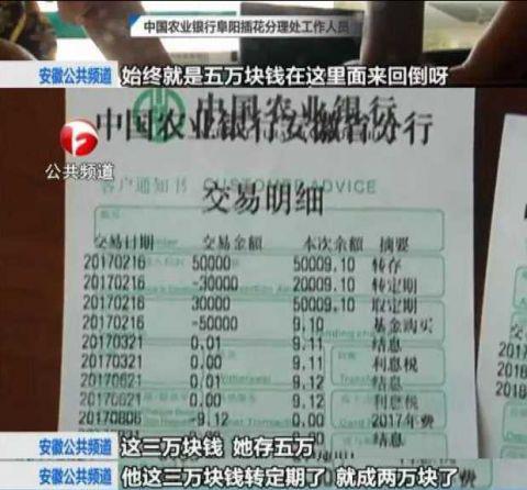 女子存款八万变五万 还多出一张欠费四万的信用卡