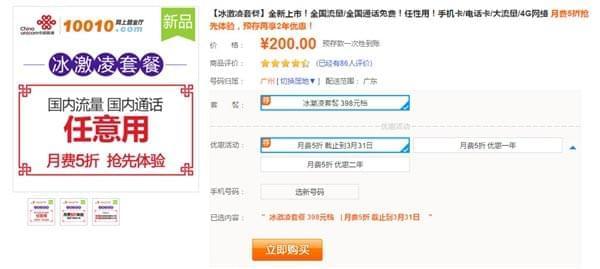 199元 – 广东联通推无限流量、通话套餐:全免费的照片 - 1