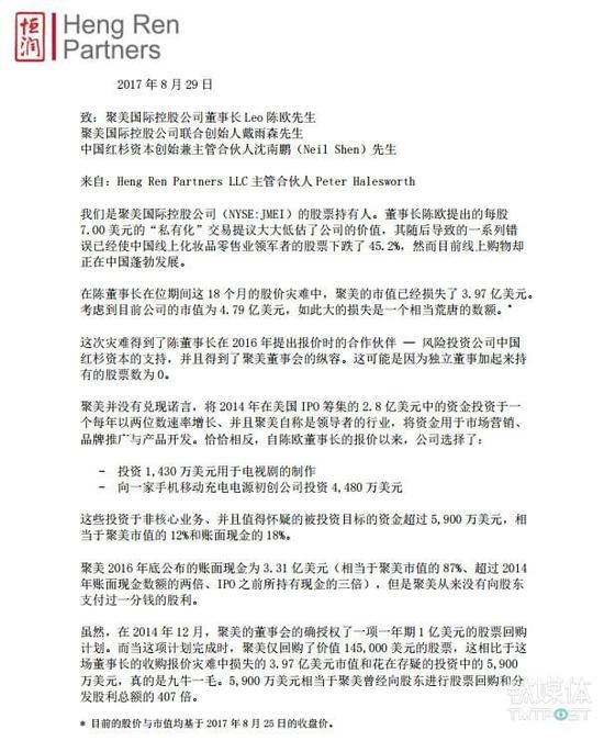 聚美优品股东炮轰陈欧:胡乱投资电视剧和充电宝