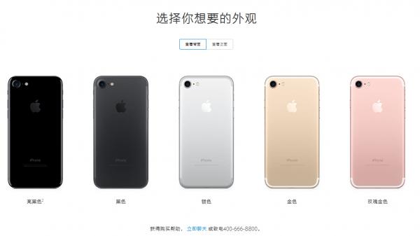 国行iPhone 7/7 Plus售价公布:亮黑色没有32GB版的照片 - 2