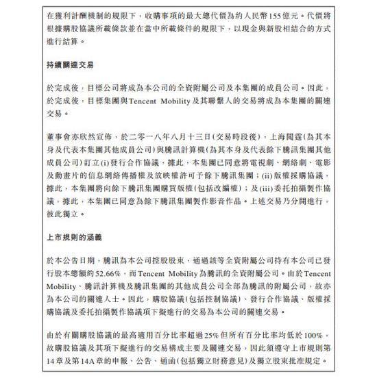 阅文集团将以不超过155亿元的价格收购新丽传媒
